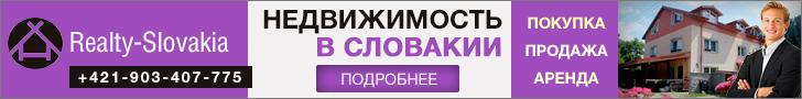 агентство недвижимости в Словакии